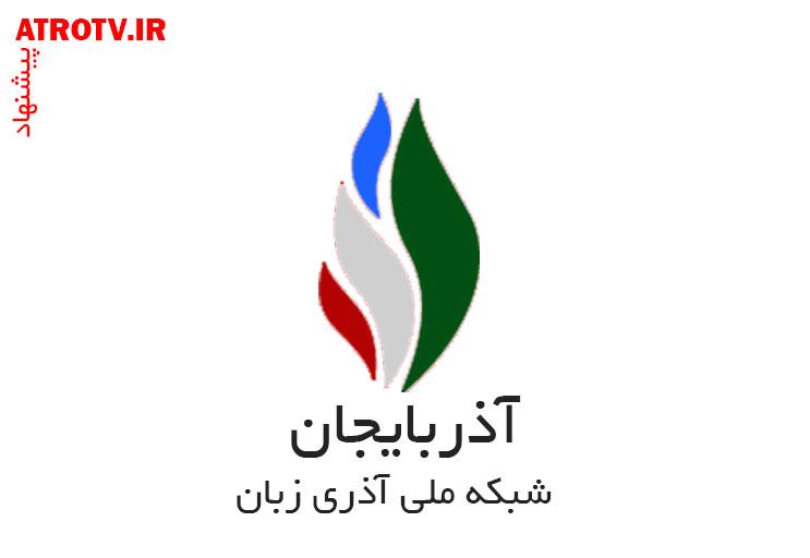 تاکید ضرغامی بر افتتاح شبکه آذری و کردی